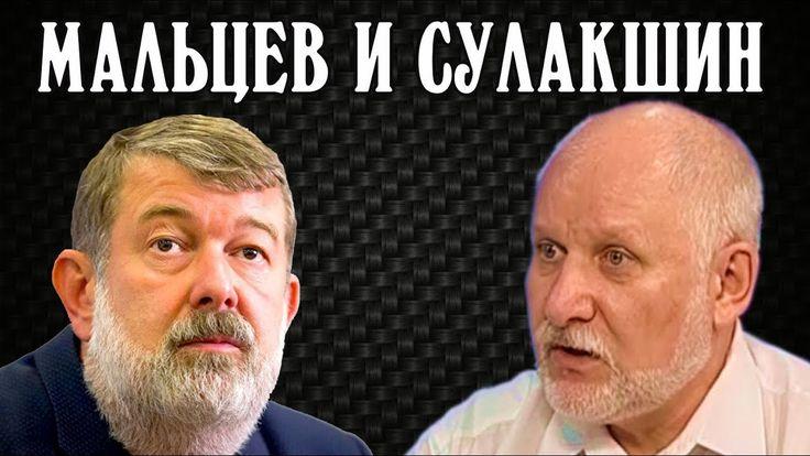 Сулакшин в гостях у Мальцева - Пора собираться всем [23/05/2017]