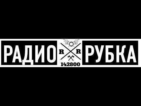 Прямая трансляция пользователя Радио-рубка 142800