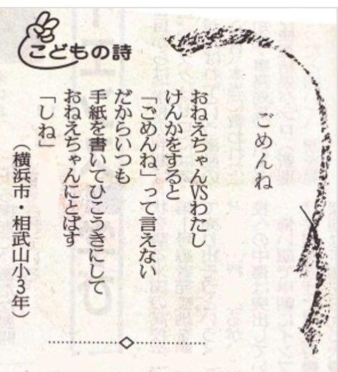 「怖いですね~ 恐ろしですね~ でも詩って面白いですね~ では又お会いしましょうね、サヨナラ、サヨナラ!」淀川長治。