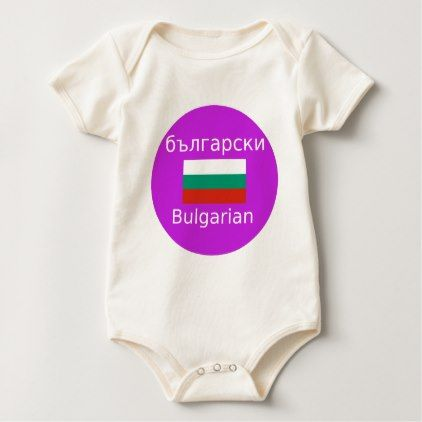 #Bulgarian Flag And Language Design Baby Bodysuit - #country gifts style diy gift ideas