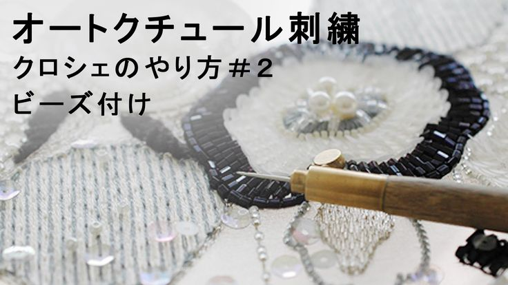 オートクチュール刺繍・クロシェのやり方2「ビーズ付け」