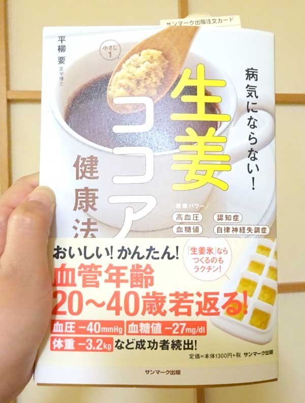 酢生姜✨乳酸キャベツ✨生姜ココア