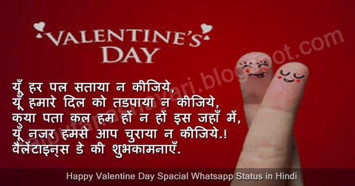 Valentine Day Wishes Quotes Hindi Read And Share Best Collection