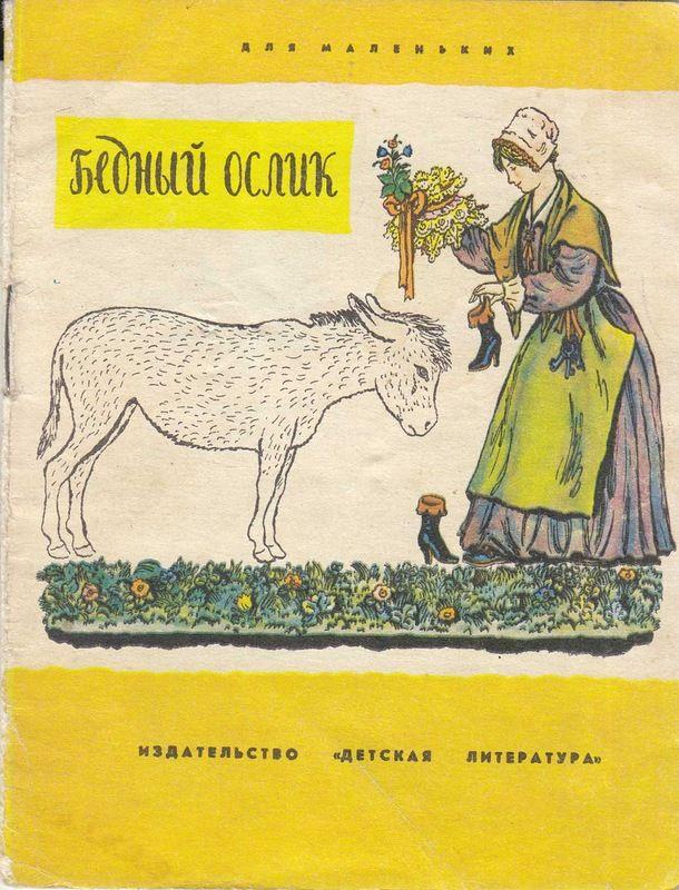 наш бедный ослик болен, 1972
