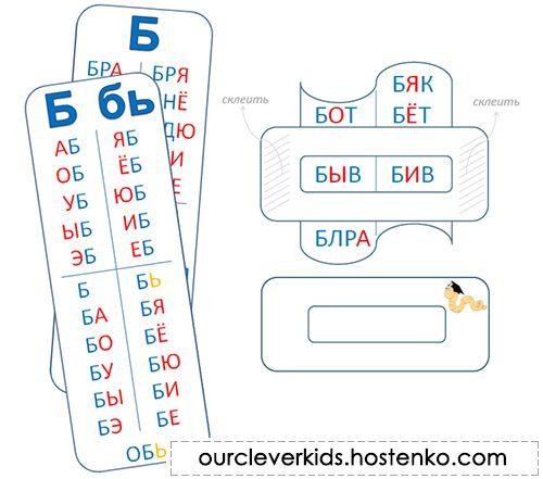 слоговые таблицы prw