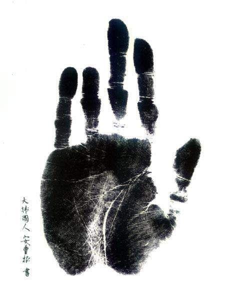 An Junggeun-handprint 안중근 손도장