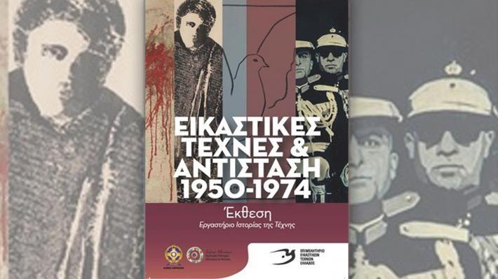 Την Κυριακή 12 Μάρτη ολοκληρώνονται οι προβολές ταινιών και ντοκιμαντέρ   902.gr