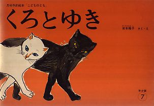 "吉本隆子 くろとゆき / ""KURO&YUKI""Japanese picture book for children.KURO means black ,YUKI means snow."