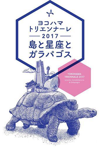 『ヨコハマトリエンナーレ2017』ポスター、チラシ展開などのためのイメージビジュアル 提供:横浜トリエンナーレ組織委員会