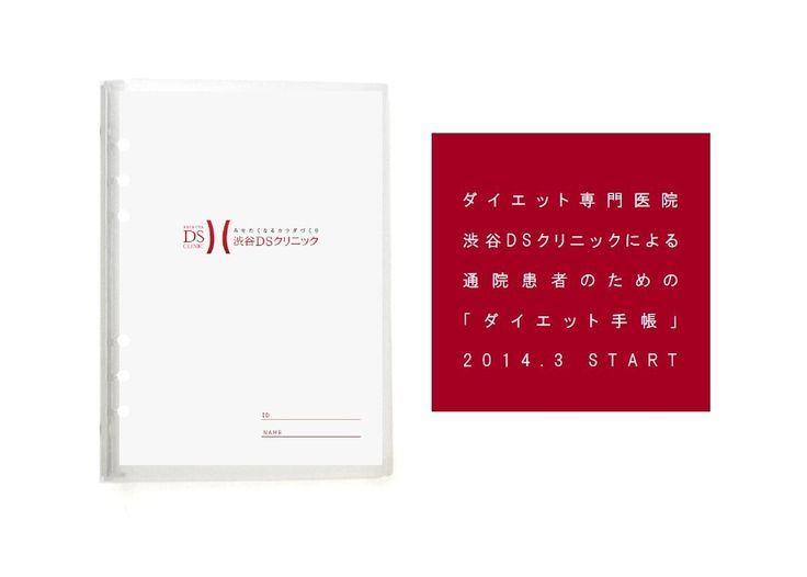 DS式・通院ダイエット手帳