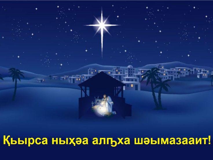 Наступил 2017 год и вплотную приблизилось Рождество Господа и Спасителя нашего Иисуса Христа. Другое Его имя – עִמָּנוּאֵל Имануэль – « Бог с нами ». Да-да, Он с нами! Мы в обход Его ринулись к бессмертию и попали в цепкие когти смерти, но Бог с нами! Мы прятались от Него в Эдемском саду, Его же…