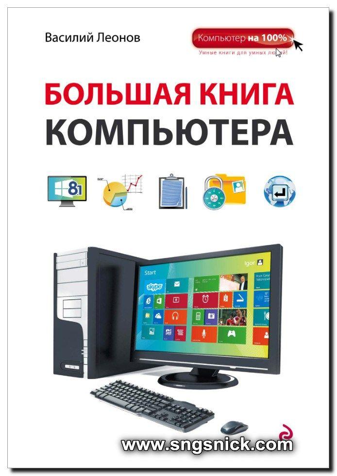 Как скачать учебники на компьютер