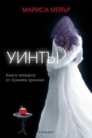 Bulgarian edition of Winter