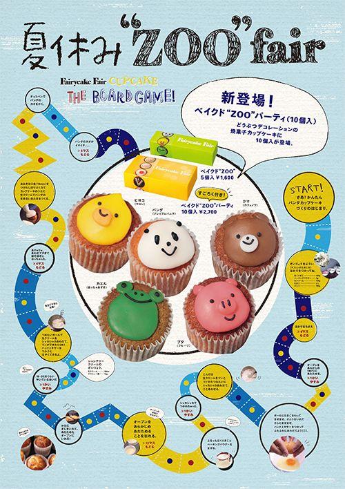 """夏休み """" ZOO """" fair / カップケーキすごろく / 2014 Summer"""