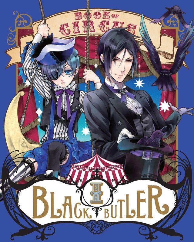 「黒執事Book of Circus」Blu-ray&DVD1巻の枢やな描き下ろしジャケット。 (c)枢やな/スクウェアエニックス・黒執事Project・MBS