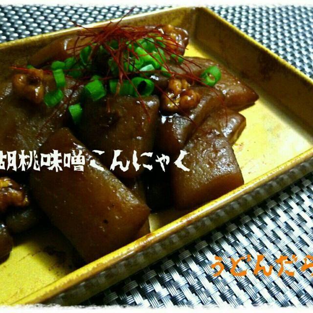 筑前煮しようと思ってたのに、れんこん買うの忘れた~ ので、三河定番の赤味噌炒めにしました。 胡桃は大好きだから入れてるけど、別にいらないですw 一味いっぱいで こってりなので注意です⚠ - 139件のもぐもぐ - 胡桃味噌のピリ辛こんにゃく炒め by udondara