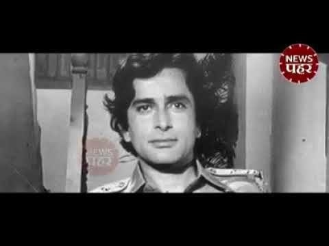 PK Leaks Links: शशि कपुर का निधन | Shashi Kapoor Death | Shahsi Ka...