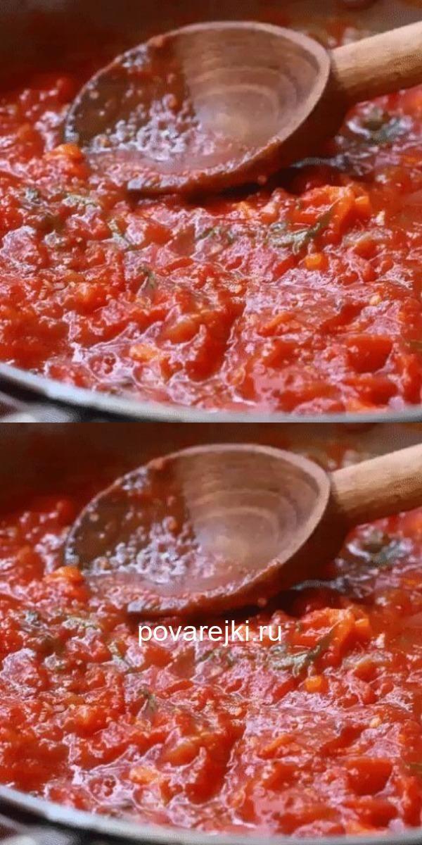 соус острый на зиму рецепт