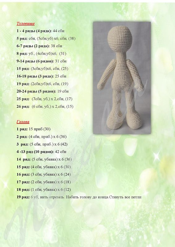 Игрушки вязанные крючком. Кукла модница
