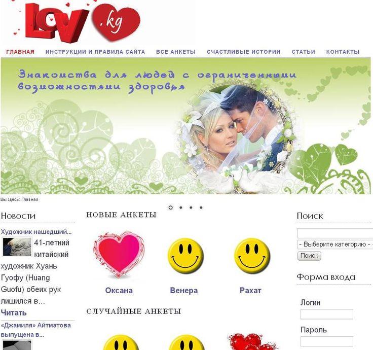 online dating essay