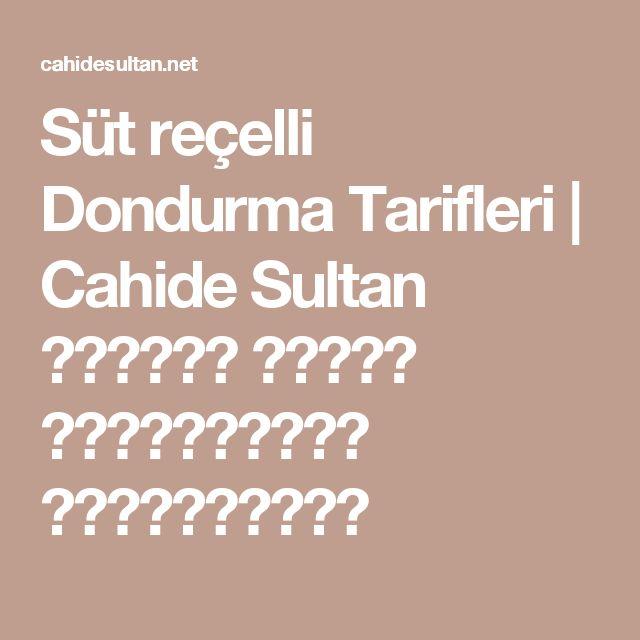 Süt reçelli Dondurma Tarifleri   Cahide Sultan بِسْمِ اللهِ الرَّحْمنِ الرَّحِيمِ