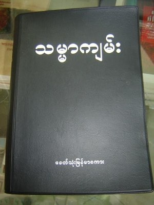 Burmese Myabmar/Common Language Bible