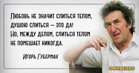 игорь губерман стихи: 15 тыс изображений найдено в Яндекс.Картинках