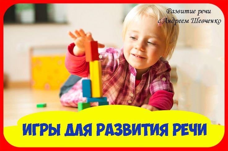 ИГРЫ ДЛЯ РАЗВИТИЯ РЕЧИ.  ☀Кто что делает?    Что мы делаем? Возьмите сюжетные картинки: например, мальчик везет машинку, девочка кидает мячик, мальчик строит домик из кубиков, девочка поливает цветок, а также предметы и игрушки: машинку, мячик, кубики, лейку и комнатное растение в горшке. Поставьте эти вещи на отдельный стол.   Покажите малышу одну из сюжетных картинок и обсудите с ним, что на ней нарисовано. Например, на картинке изображен мальчик, который катает машинку. Задайте ребенку…