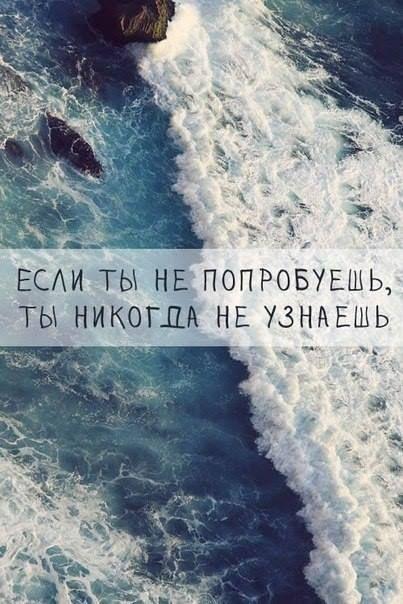 Если ты не попробуешь, ты никогда не узнаешь