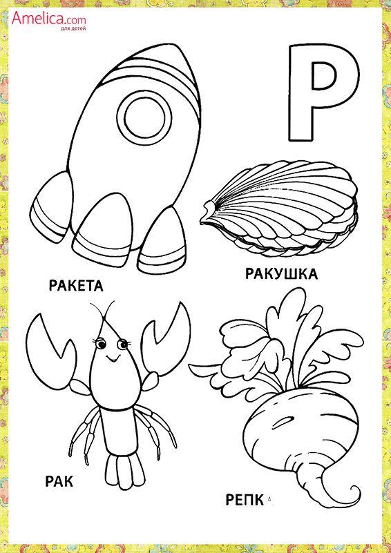 азбука раскраска в картинках распечатать (с изображениями ...