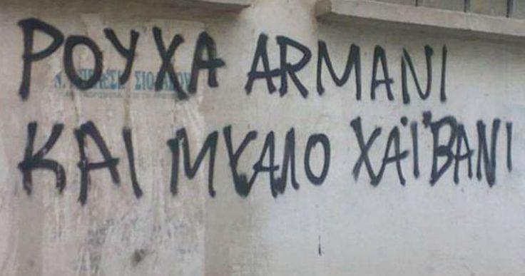 40 από τα καλύτερα συνθήματα που γράφτηκαν σε αληθινούς τοίχους στην Ελλάδα Crazynews.gr