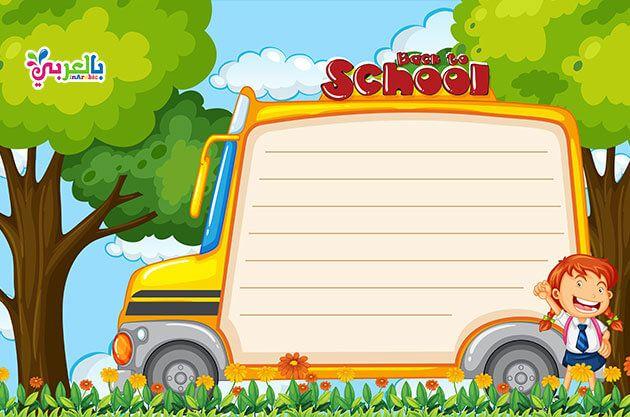 اطارات اطفال للكتابة جاهزة للطباعة بالصور Cartoon School Bus School Bus Kids Frames