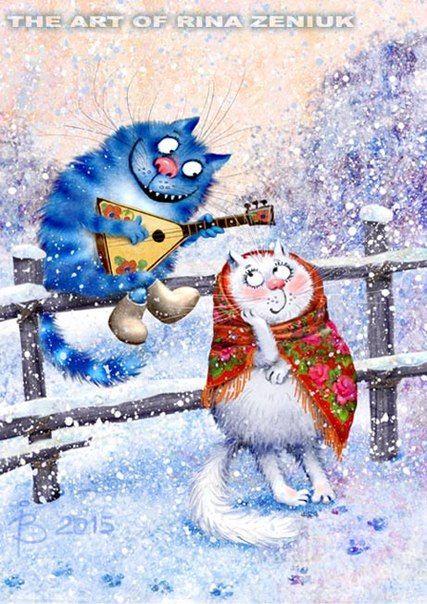 https://www.google.com.au/search?q=Синие коты Рины Зинюк