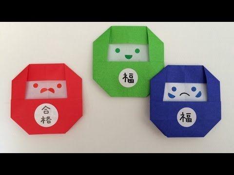 ガンバレ受験生!折り紙で簡単なだるまさん Origami Daruma