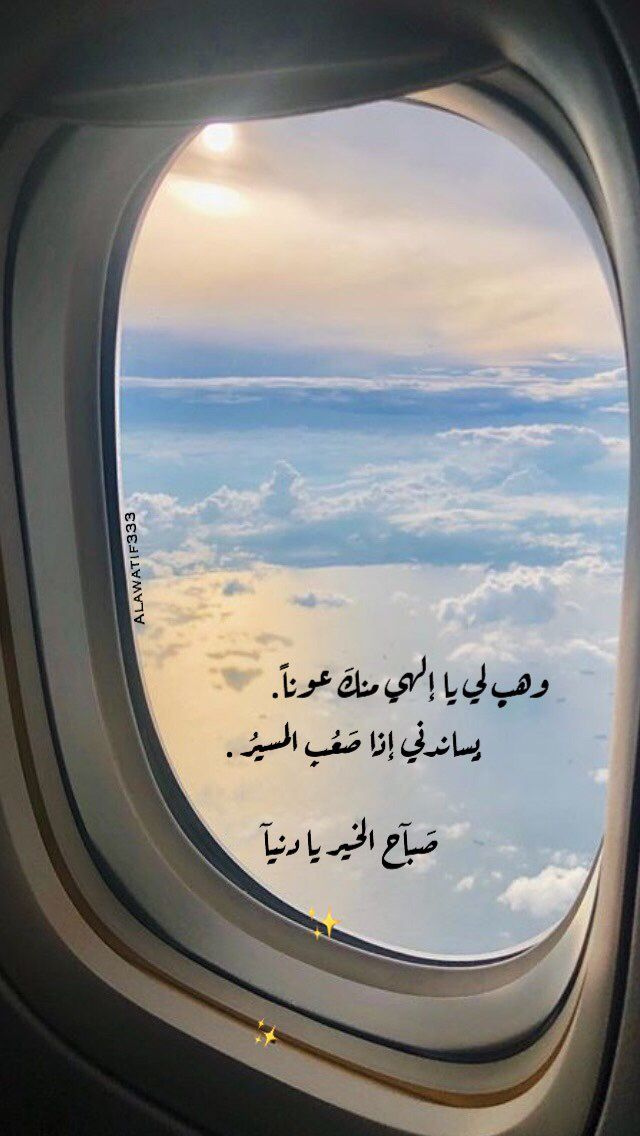 Pin By Khawla On كلمات Islamic Pictures Airplane View Pictures