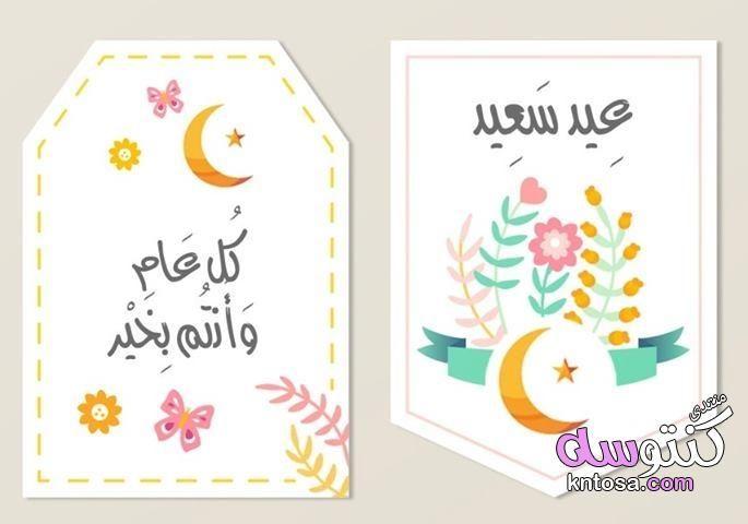 سكرابز عيد سعيد كروت عيدية جاهزة للطباعة ملصقات لتزين هدايا عيد الفطر2019 اشكال سكرابز عيديات Kntosa Com 31 19 Eid Stickers Ramadan Cards Birthday Decorations