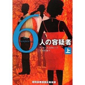 6人の容疑者   / Mar. 30, 2013