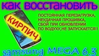 SAMSUNG GALAXY MEGA 6.3 НЕ ЗАПУСКАЕТСЯ И ПРОИСХОДИТ ПОСТОЯННАЯ ПЕРЕЗАГРУЗКА https://smartfonklub.ru/samsung-galaxy-mega-63-%d0%bd%d0%b5-%d0%b7%d0%b0%d0%bf%d1%83%d1%81%d0%ba%d0%b0%d0%b5%d1%82%d1%81%d1%8f-%d0%b8-%d0%bf%d1%80%d0%be%d0%b8%d1%81%d1%85%d0%be%d0%b4%d0%b8%d1%82-%d0%bf%d0%be%d1%81%d1%82_1ccd175bb.html  делаем восстановление на samsung galaxy mega 6.3 gt i9205 gt i9200 после неудачной прошивки .  не прошивается, идет постоянная перезагрузка, зависает на логотипе samsung и не входит в…