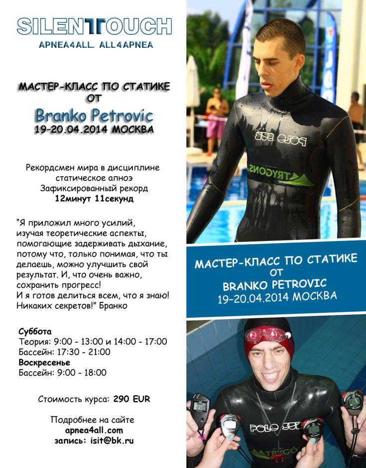 Branko Petrovic - Moscow STA course!