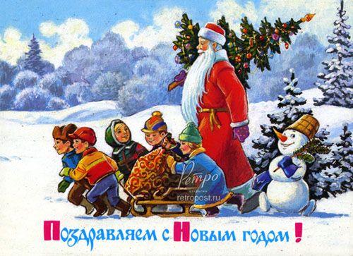 Открытка c Новым годом, Поздравляем с Новым годом! Дед мороз , дети и снеговик везут на санках подарки, Зарубин В., 1995 г.