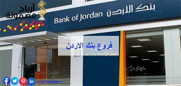 فروع بنك الاردن كثيرة وفي مناطق مختلفة حيث يعد من أهم البنوك التي توجد بالمملكة الأردنية والذي حاز على رضا الكثير من العملاء وقد قام Desktop Desktop Screenshot
