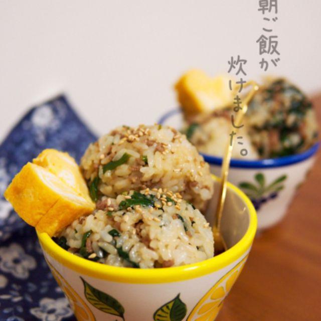 簡単朝ごはん!豚ひき肉とほうれん草の混ぜご飯で「カップライス」
