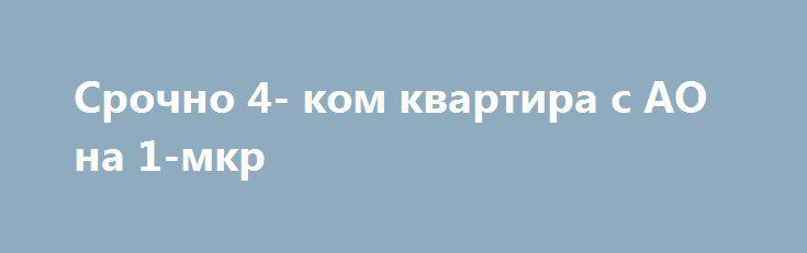 """Срочно 4- ком квартира с АО на 1-мкр http://brandar.net/ru/a/ad/srochno-4-kom-kvartira-s-ao-na-1-mkr/  Срочно! 4-комнатная квартира с АО (2-контурный котел).,напротив ТЦ """"Материк"""".Комнаты раздельные, санузел раздельно, лифт работает круглосуточно,технический этаж, крыша ремон.МПО, пластиковые трубы,новая электропроводка, новые межкомнатные двери, кухня и ванна кафель,пол линолеум, три балкона застеклены метало-пластиком и утеплены.Квартира в жилом состояниибез долгов.Транспортная развязка на…"""