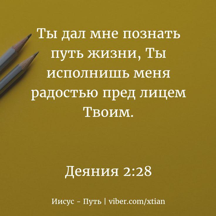 Ты дал мне познать путь жизни, Ты исполнишь меня радостью пред лицем Твоим.   Деяния 2:28