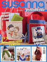"Gallery.ru / Los-ku-tik - Альбом ""Susanna рукоделие 6.11"""