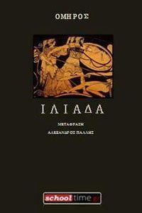 Βιβλία Αρχαιοελληνικά με απόδοση και στην νέα Ελληνική !!!