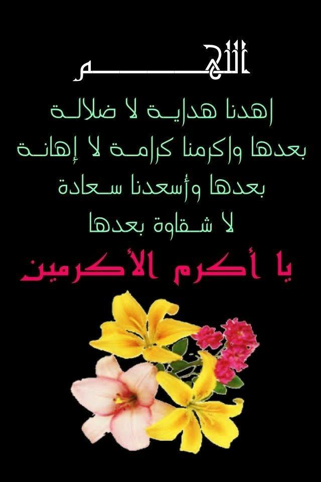 اللهم امين يارب العالمين Quran Quotes Words Shalawat