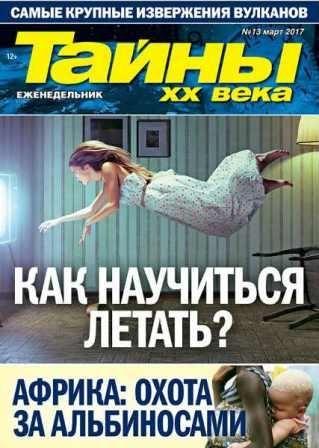 Тайны ХХ века №13 2017 скачать бесплатно
