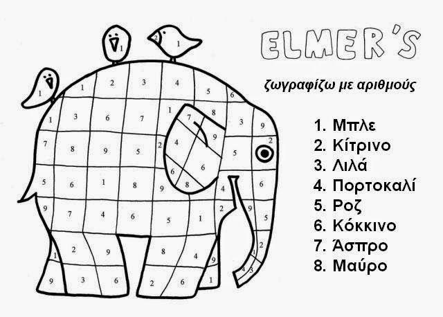 Φούξια Μπουρμπουλήθρες: Έλμερ, ο παρδαλός ελέφαντας.