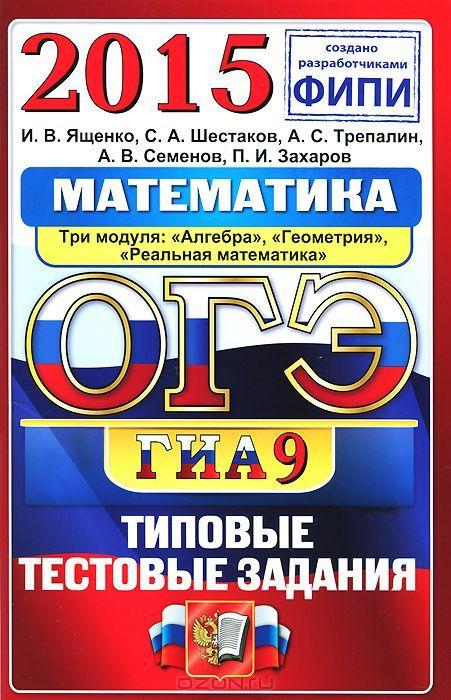 ОГЭ (ГИА-9) 2015. Математика. 9 класс. Основной государственный экзамен. Типовые тестовые задания